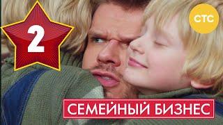 Семейный бизнес - Сезон 1 Серия 2 - русская комедия