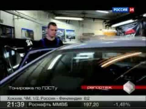 Тонировка автомобиля по ГОСТу. tonirovka-msk.ru