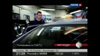 Тонировка автомобиля по ГОСТу. tonirovka-msk.ru(Репортаж tonirovka-msk.ru на канале вести 24 про как павильно делается тонировка автомобиля в соответствии ГОСТа..., 2012-05-23T07:23:14.000Z)