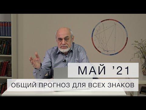 ОБЩИЙ ПРОГНОЗ НА МАЙ // статичный Сатурн