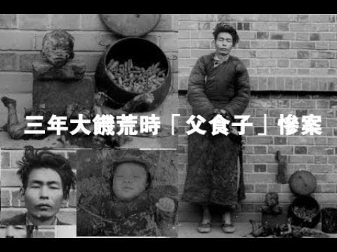 張博樹:三年大饑荒是如何造成的?毛澤東與赫魯曉夫在干什么? - YouTube