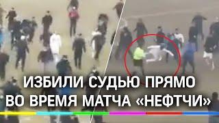 Футбольные фанаты избили судью прямо на поле во время матча Нефтчи в Узбекистане