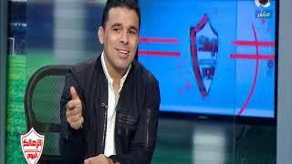 الزمالك اليوم | خالد الغندور يطالب بتطبيق الـ VAR