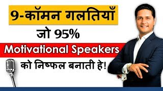 How to become Motivational Speaker in India 🎤 Train The Trainer Course Hindi | Parikshit Jobanputra