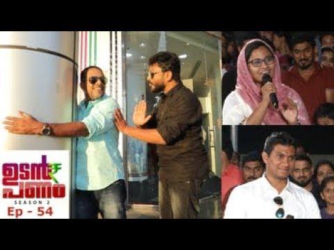 Download Udan Panam Season 2   Ep - 54 - Udan Panam at Sharjah..!   Mazhavil Manorama