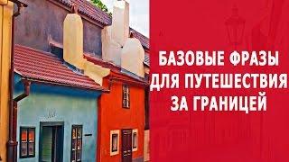 Базовые фразы для путешествия за границей
