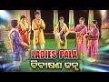 LADIES PALA - ଝିଅ ପାଲା - Bibishana Janma ବିବୀଷଣ ଜନ୍ମ    Sidharth Bhakti