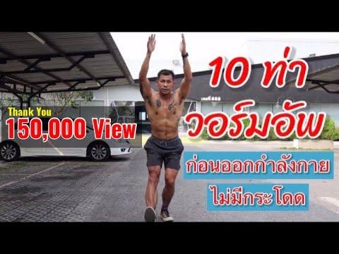 10 ท่า วอร์มอัพ (อบอุ่นร่างกาย) ก่อนออกกำลังกาย | WARM UP