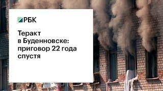 Теракт в Буденновске: приговор 22 года спустя
