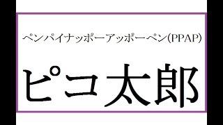 PPAP / ピコ太郎 (1) 20161125 (Metaleaman) おやじ復活!ヘビメタる! ...