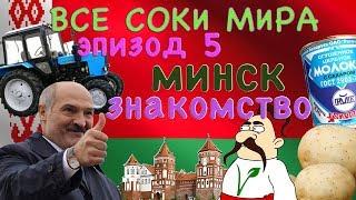Все Соки Мира: 1 Сезон, 5 эпизод. Путешествия вегетарианцев. Белоруссия, Минск