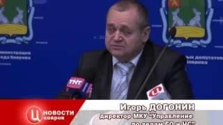 Kovrov TVC 291112  пресуха ДОГОНИН