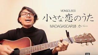 をす!にこちんです。実家がマダガスカルにもある奴って日本で数える程...