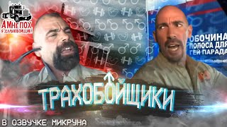 ТРАХОБОЙЩИКИ - Catalina Video's Trucker Huggers