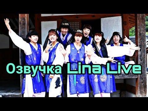 (Озвучка By.Lina Live)BTS Rookie King Ep.3 часть 1