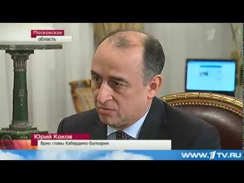 Новый Глава Кабардино-Балкарии. 2013