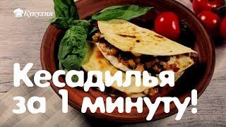 Вкуснейшая Кесадилья с курицей за 1 минуту! Это просто мексиканская бомба!