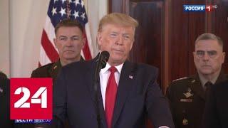 """Смотреть видео Заявление Трампа после атак на военные базы США: """"Похоже, Иран отступил"""" - Россия 24 онлайн"""