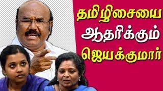 Sofia vs tamilisai jayakumar support tamilisai tamil news live tamil news