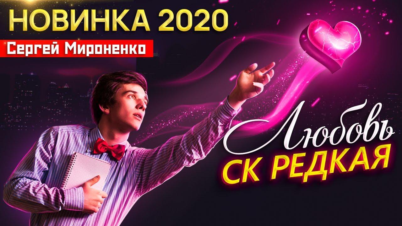ОФИГЕТЬ КАКАЯ ПЕСНЯ! ПОСЛУШАЙТЕ! Любовь СК редкая Сергей Мироненко