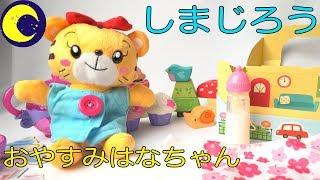 しまじろう はなちゃん おやすみ アニメ おもちゃ なかよしキッズ shimajiro hanacyan nakayoshi toy anime