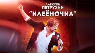 Смотреть клип Алексей Петрухин - Клеёночка