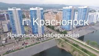 г. Красноярск, ЖК Белые Росы, Ярыгинская набережная