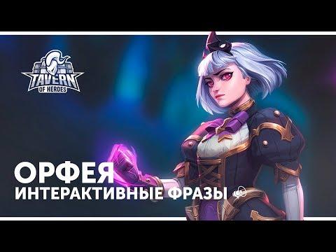 видео: Орфея - Интерактивные Фразы | heroes of the storm