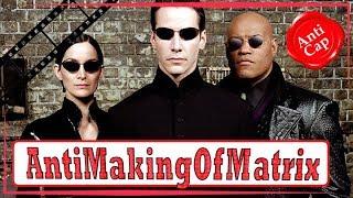 Как снимали Матрицу (Часть 1) / Making of Matrix (Part 1)