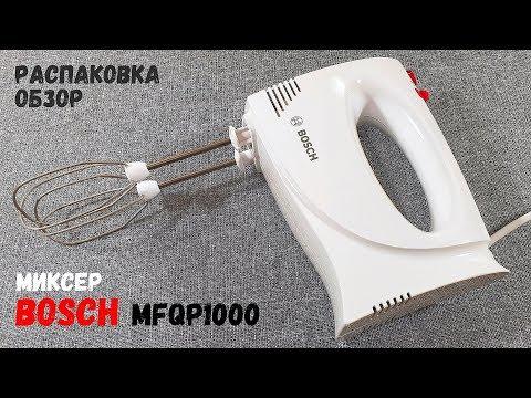 ОНЛАЙН ТРЕЙД.РУ — Миксер Bosch MFQP1000