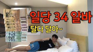 호텔 VIP룸에서 자고 일당 34 땡기는 알바