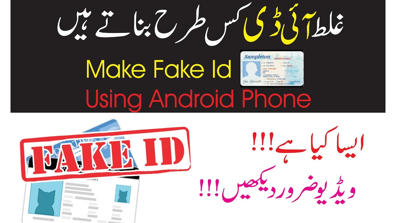 Tips Id 2017 Card hindi-urdu amp; Using Generator Make Youtube Android To how - Fake Tricks