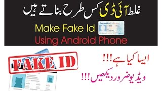 Android Tips & Tricks/How To make Fake Id Card using Android Fake Id Generator (Hindi-Urdu) 2017