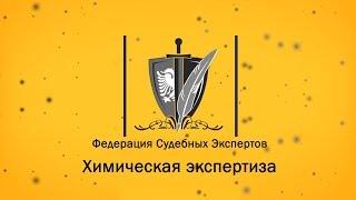 🔴 Химическая экспертиза металлов // Методы анализа металлов