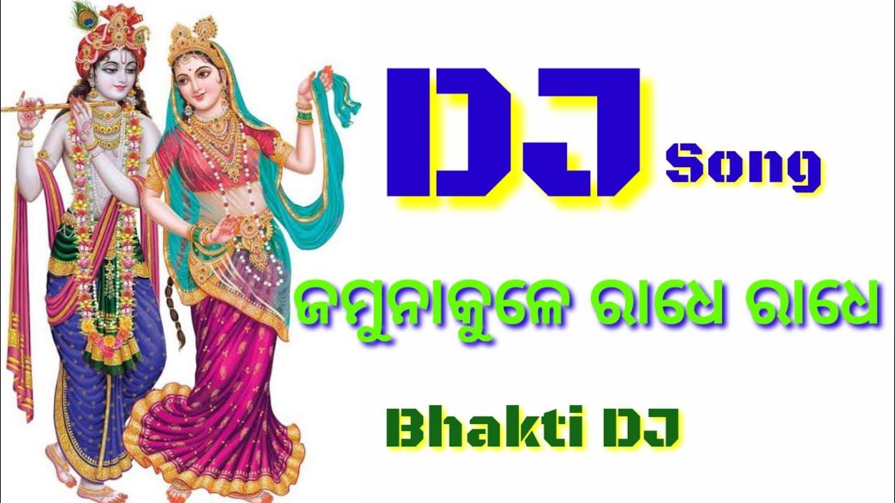 Jamuna Kule Radhe Radhe || Odia Bhakti DJ Song