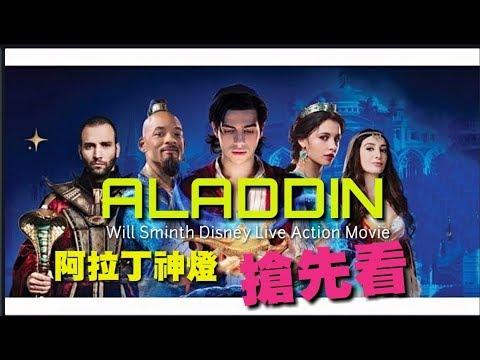 #Aladdin 2019 ‖ 電影搶先看