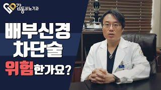 [수원비뇨기과] 배부신경차단술은 위험한가요?