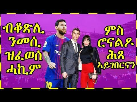 ዜናታትን ጸብጻብን ስፖርት 06-02-2019| ብቆጽሊ መሲ ዝፈወሰ ሓኪም | Sport news