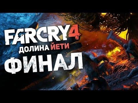 Прохождение Far Cry 4: Долина Йети #6 - Финал