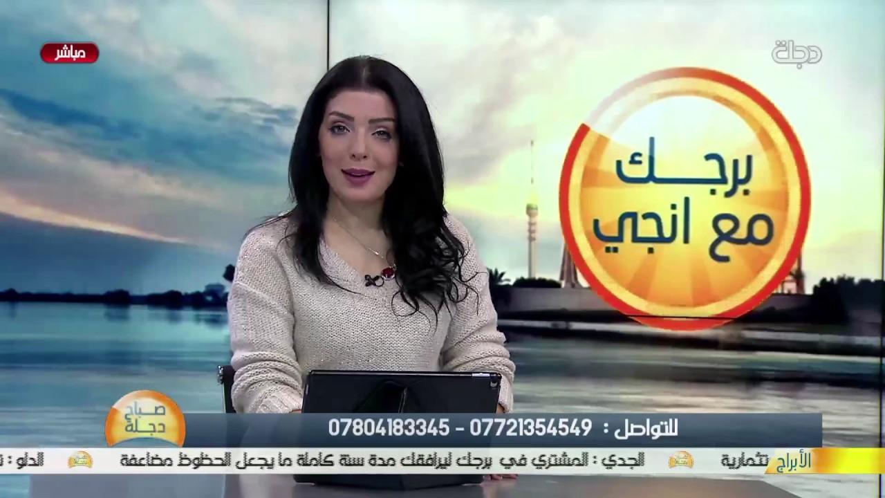 Photo of برجك اليوم مع انجي لكود  2-12-2019 – حظك اليوم