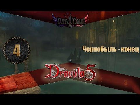 игр дракула 3