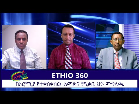 Ethio 360 media on Statement of the  Attorney General