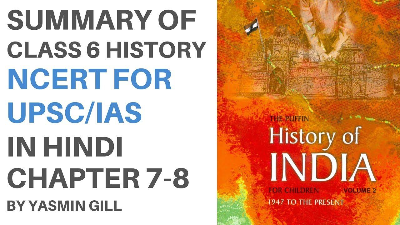 Ncert History Book Class 7