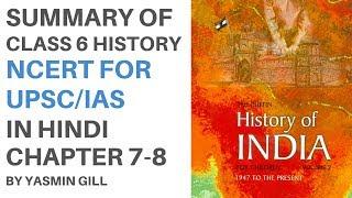 (In Hindi) Summary of Class 6 History NCERT [UPSC CSE/IAS, SSC CGL] Chapter 7-8