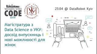 Магістратура з Data Science в УКУ: досвід випускниць і нові можливості для жінок (23.04.2019)