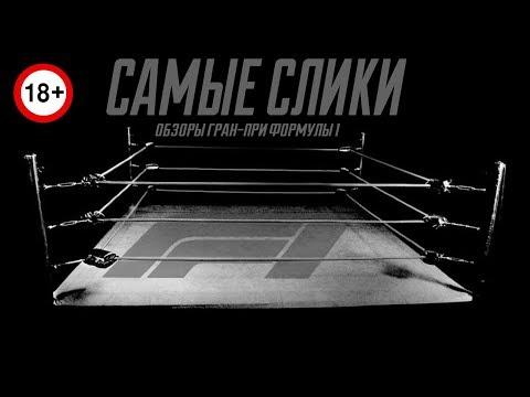 ТОП 10 Драк в Формуле 1 - Бойцы асфальтового ринга (18+)