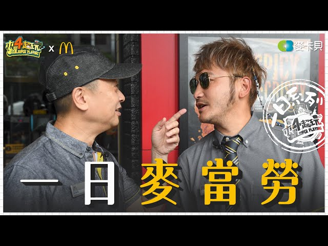 《一日系列第一百四十九集》歡迎光臨麥當勞!前輩KID帶領菜鳥邰智源炸薯條做漢堡,叭啦叭叭叭~I'm lovin' it McDonald's -一日麥當勞