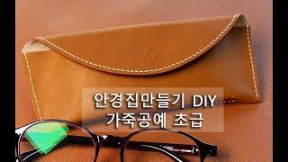 토글가죽공방 안경케이스만들기 반제품 DIY홈키트