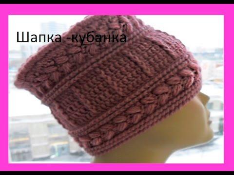 вязанные шапки-кубанки для женщин