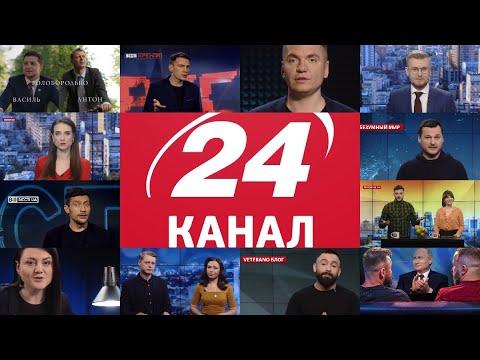 Видео: 24 канал святкує день народження